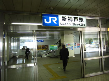 1.30新神戸2.JPG