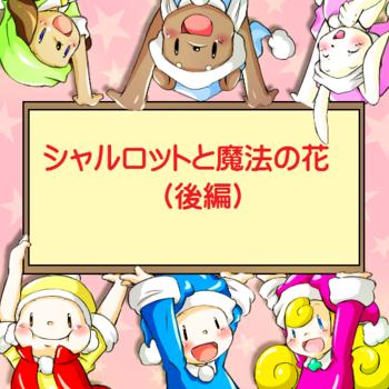 シャルロットと魔法の花(後編).png